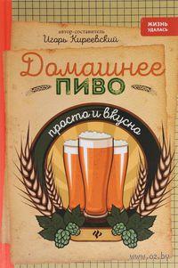 Домашнее пиво. Просто и вкусно