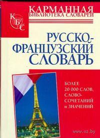 Русско-французский словарь. Гельмут Геннис