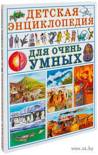 Детская энциклопедия для очень умных