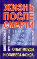 Жизнь после смерти. Теория и практика астральной проекции. Андрей Польской