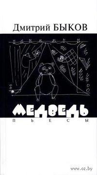 Медведь. Дмитрий Быков