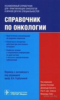 Справочник по онкологии. Джим Кэссиди, Рой Спенс