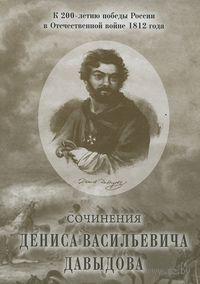 Сочинения Дениса Васильевича Давыдова. Денис Давыдов