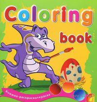 Динозаврики. Книжка-раскраска