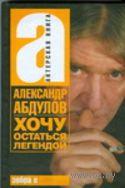 Хочу остаться легендой. Александр Абдулов
