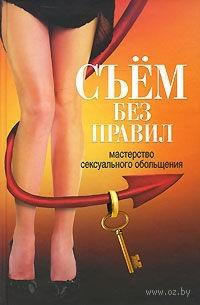 Съем без правил. Мастерство сексуального обольщения. Николай Беляев