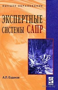 Экспертные системы САПР. Андрей Ездаков