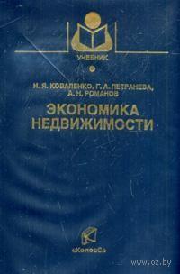 Экономика недвижимости. Н. Коваленко, Г. Петранева, А. Романов
