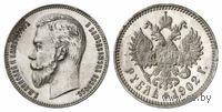 1 рубль 1902 АР