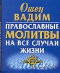 Православные молитвы на все случаи жизни. отец Вадим