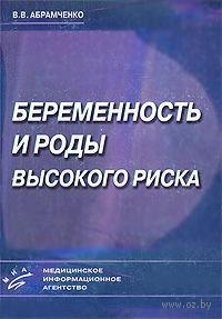 Беременность и роды высокого риска. Валерий Абрамченко