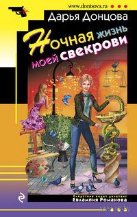 Ночная жизнь моей свекрови (м). Дарья Донцова