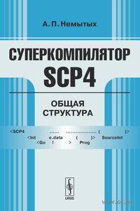 Суперкомпилятор SCP4. Общая структура