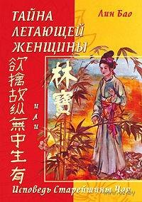 Тайна летающей женщины, или Исповедь Старейшины Чая. Лин Бао