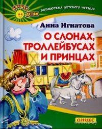 О слонах, троллейбусах и принцах. Анна Игнатова