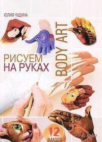 Рисуем на руках. Юлия Чудина