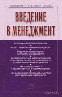 Введение в менеджмент. Семен Резник, Ирина Игошина