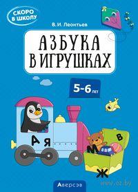 Азбука в игрушках. Пособие для детей 5-6 лет