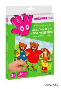 """Аппликация из пенки """"Три медведя"""""""