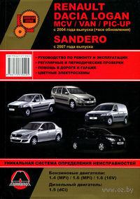 Renault / Dacia Logan / Logan MCV / Logan VAN / Sandero с 2007 г. Руководство по ремонту и эксплуатации