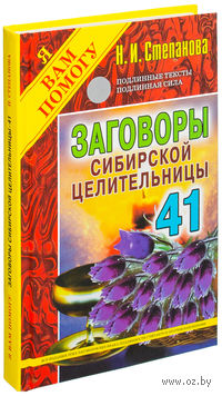 Заговоры сибирской целительницы - 41