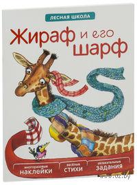 Жираф и его шарф. Лесная школа