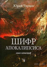 Шифр Апокалипсиса. Книга катастроф. Юрий Чирков