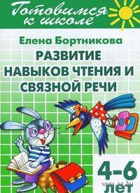 Готовимся к школе. Тетрадь 2. Развитие навыков чтения и связной речи. 4-6 лет. Елена Бортникова