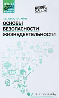 Основы безопасности жизнедеятельности. Татьяна Хван, Петр Хван