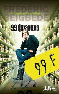 99 франков. Фредерик Бегбедер