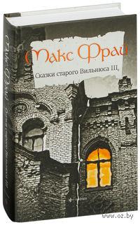 Сказки старого Вильнюса. Том 3. Макс Фрай