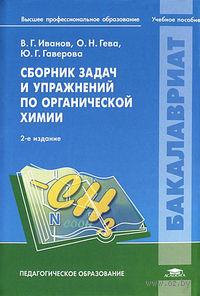 Сборник задач и упражнений по органической химии
