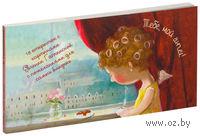 Тебе, мой ангел. 15 открыток на перфорации