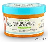 Медово-солевой скраб для тела (450 мл)