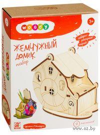 """Сборная деревянная игрушка """"Жемчужный домик"""""""