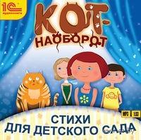 Кот-наоборот. Стихи для детского сада. Юлия Бортновская-Медокс