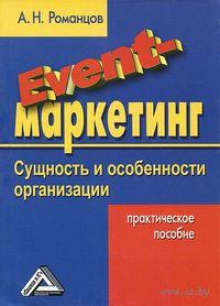 Event-маркетинг. Сущность и особенности организации. Александр Романцов