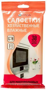 """Хозяйственные влажные салфетки """"Для микроволновых печей и холодильников"""" (30 штук)"""