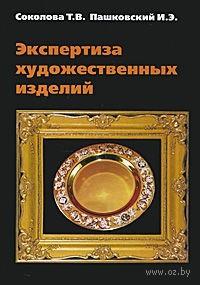Экспертиза художественных изделий. Т. Соколова