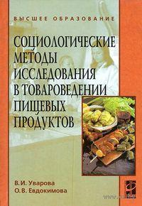 Социологические методы исследования в товароведении пищевых продуктов. В. Уварова, Оксана Евдокимова
