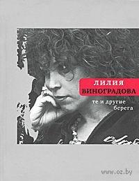 Те и другие берега. Лилия Виноградова
