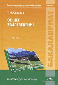Общее землеведение