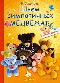 Шьем симпатичных медвежат. В. Соколова