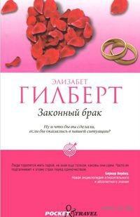 Законный брак. Элизабет Гилберт