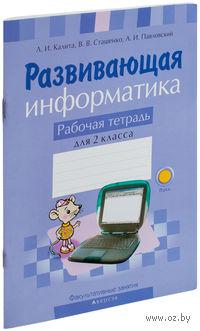 Развивающая информатика. Рабочая тетрадь для 2 класса