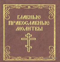 Главные православные молитвы (миниатюрное издание)