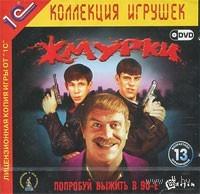 Жмурки (DVD)