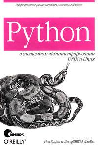 Python в системном администрировании UNIX и Linux. Ноа Гифт, Джереми Джонс
