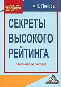 Секреты высокого рейтинга. Алина Панова