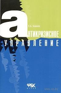 Антикризисное управление. Владимир Баринов